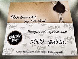 Подарочный Сертификат НА 5000 грн. в Whisky Shop