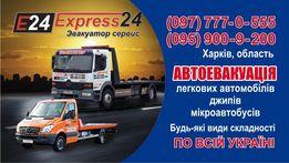 Услуги эвакуатора Харьков Express 24 Эвакуатор Сервис
