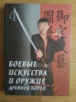 Рукопашный с оружием и без древней Кореи
