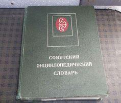 Советский энциклопедический словарь. Москва, 1980.