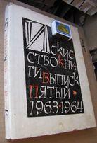 Книга 1968 г.: Искусство Книги (художественное оформление книг и др.)