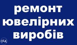 Ювелирная мастерская. Ремонт ювелирных изделий Киев Деснянский район