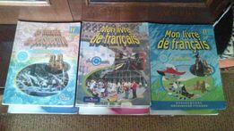 Продам учебники по французкому языку.