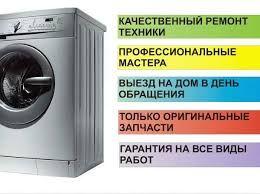 !Ремонт холодильников, стиральных машин!