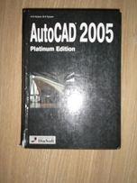 Autocad 2005 Platinum Edition. Чуприн А.И., Чуприн В.А.