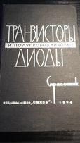 Транзисторы и полупроводниковые диоды. Справочник
