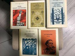"""""""Школьная библиотека"""": Горький, Булгаков, Ш.Руставели, русские поэты"""