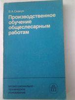 Книга: Производственное обучение общеслесарным работам - В.А. Скакун