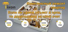 АКЦИЯ ! ! ! Ремонт квартир ! ! !Внутренняя отделка! ! !