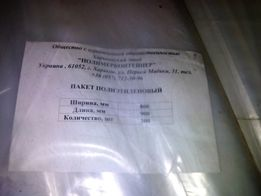 Мешки полиэтиленовые пищевые 800х900мм