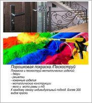 Услуги порошковой покраски и пескоструйной обработки