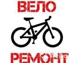 Ремонт велосипедов с выездом.