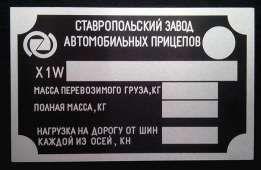 Табличка Бирка Шильд прицеп Одаз Маз Гкб 2птс-4 сзап краз Montracon
