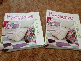 Рукоделие для дома. Комплект материалов и собрание журналов