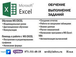Репетитор Excel, обучение эксель, макросы, таблицы, программирование