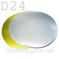 Подложка для торта двухсторонняя (золото/серебро) с ламинацией Д 24 см