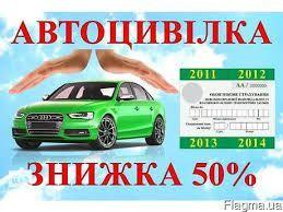 Автогражданка, автоцивилка, автострахование, зеленая карта, осаго