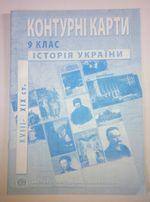 Контурна карта ( контурка ) з історії україни история 9 клас / класс