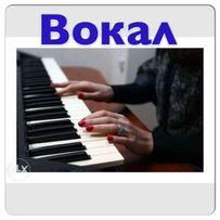 Частные уроки вокала 250 Грн. Киев, Голосеевский р-н, ул.Васильковская