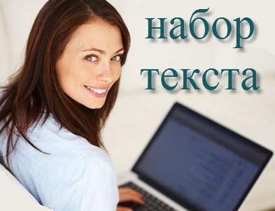 Набираю тексты, дешево и быстро! Ильичевск - изображение 1