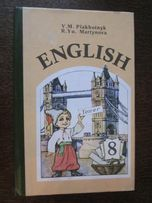 """ENGLISH"" для 8 кл."