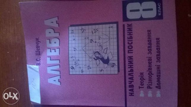 Продам книгу з алгебри В.С.Шевчук 8 клас.