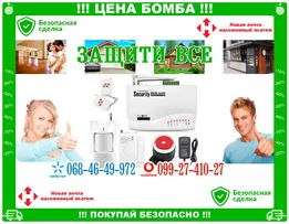 Качественная охранная GSM сигнализация 10A для дома квартиры гаража