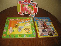 Картонные книжки для маленьких
