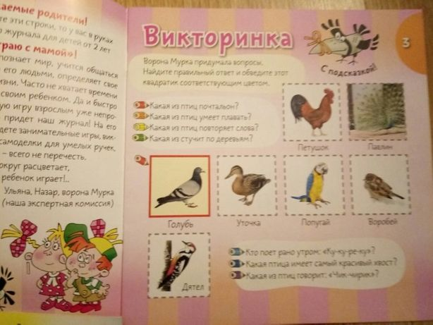 Распродажа детских книг и журналов Киев - изображение 2