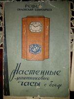 """Настенные часы """"Янтарь"""" 1963 год"""