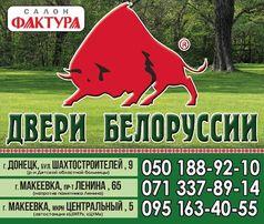 Двери межкомнатные деревянные ТМ Двери Белоруссии Донецк, Макеевка