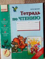 Обучающая тетрадь по чтению