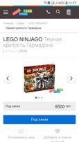 "Лего ""Темная крепость Гармадона"""