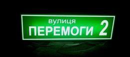 Світлові вказівники вулиць. Световые указатели улиц,таблички и вывески