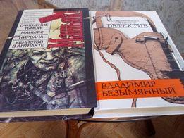 """В.Безымянный,В.Уваров""""Маньяк"""",""""Тени в лабиринте""""и др."""
