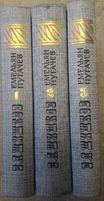 """Продам книгу:В.Я.Шишков""""Емельян Пугачев. Ист.повеств.в в трех книгах""""."""