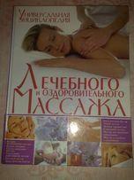 Продам. Универсальная энциклопедия ; Лечебно - Оздоровительный массаж.