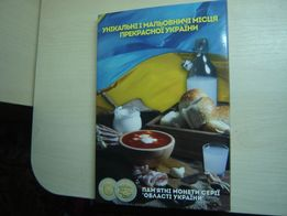 """Колекція монет з серії """"Області України"""""""
