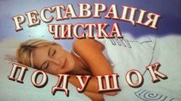 Реставрация и чистка подушек, одеял и перин