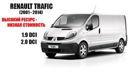 Разборка Renault Trafic 2001-2014