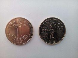 """Монета 1 гривна """"70 лет победы"""""""