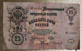 Царские 25 рублей 1909 год идеальная сохранность