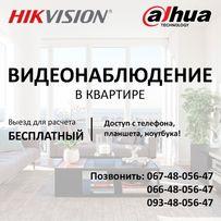 Видеонаблюдение в квартиру, офис, коттедж, магазин, салон | Запорожье