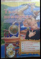 Справочник начальных классов