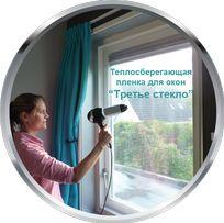 """Термопленка для утепления окон в доме - """"Третье стекло"""""""