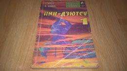 Восточные Единоборства (Ниндзя. Нин-Дзутсу. Дух Воинов-Теней) 1996.