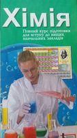 Репетитор по химии. Подготовка к ЗНО и ДПА.