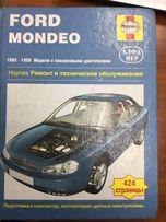 Haynes ремонт и техобслуживание Ford mondеo. (Бензин. двиг.1993-1999)