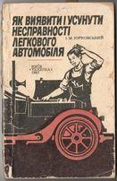 Як виявити і усунути несправності легкового авто. Книга, 1982рік.