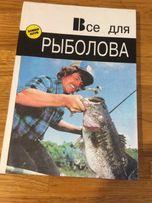 Все для рыболова, Жанна Эзите